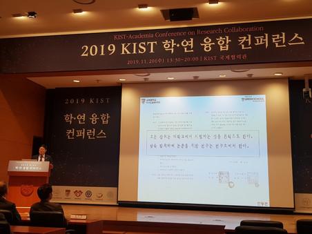 20191120KIST 학연 융합 컨퍼런스
