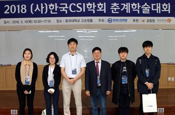 2018년 5월 한국 CSI 학회