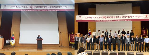 2019년 10월 KU-KIST 융합대학원 대학원장 취임식