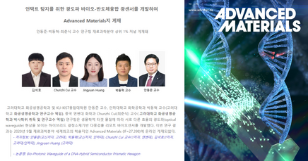 [Adv. Mater.] Front Cover 선정 (2020.11)