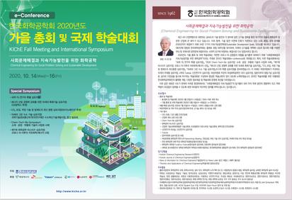 화학공학회, 가을 총회 및 국제 학술대회 개최 (2020.10)