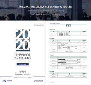한국고분자학회, 추계 정기총회 및 학술대회 개최 (2020.10)