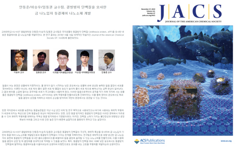 [JACS] Back Cover 선정 (2019.10)