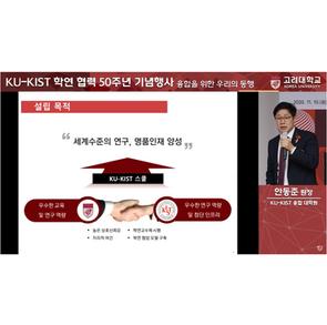 KU-KIST 학연 협력 50주년 기념행사 축사 및 소개 영상 (2020.11)