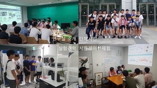 김천고 학생들 연구실 견학