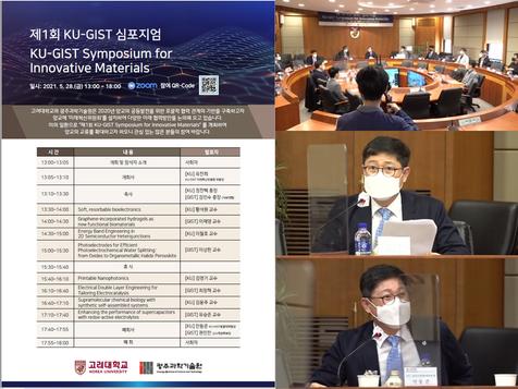 2021년 5월 제1회 KU-GIST 심포지엄