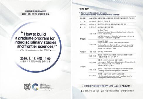 20200117 서울대학교 융합과학기술대학원 설립 10주년 기념 국제심포지움 주제발표