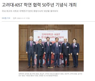 고려대학교·KIST 학·연 협력 50주년 기념식 개최 (2020.11)