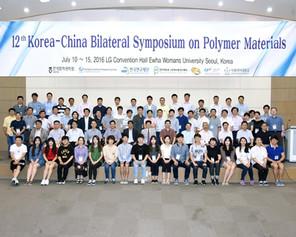 2016년 12th Korea-China Bilateral Symphsium on Polymer Materials