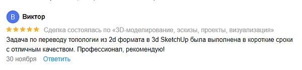 Отзыв Виктора на 2D-3D.png