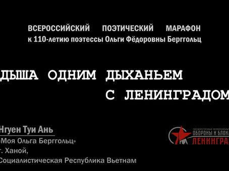 Поэтический онлайн-марафон к 110-летию Берггольц