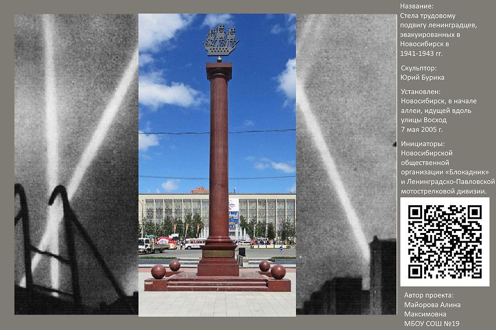 2_Novosibirsk.jpg