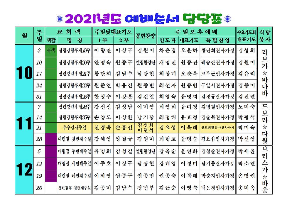 2021년 10-12 예배순서담당자(0917)004.png