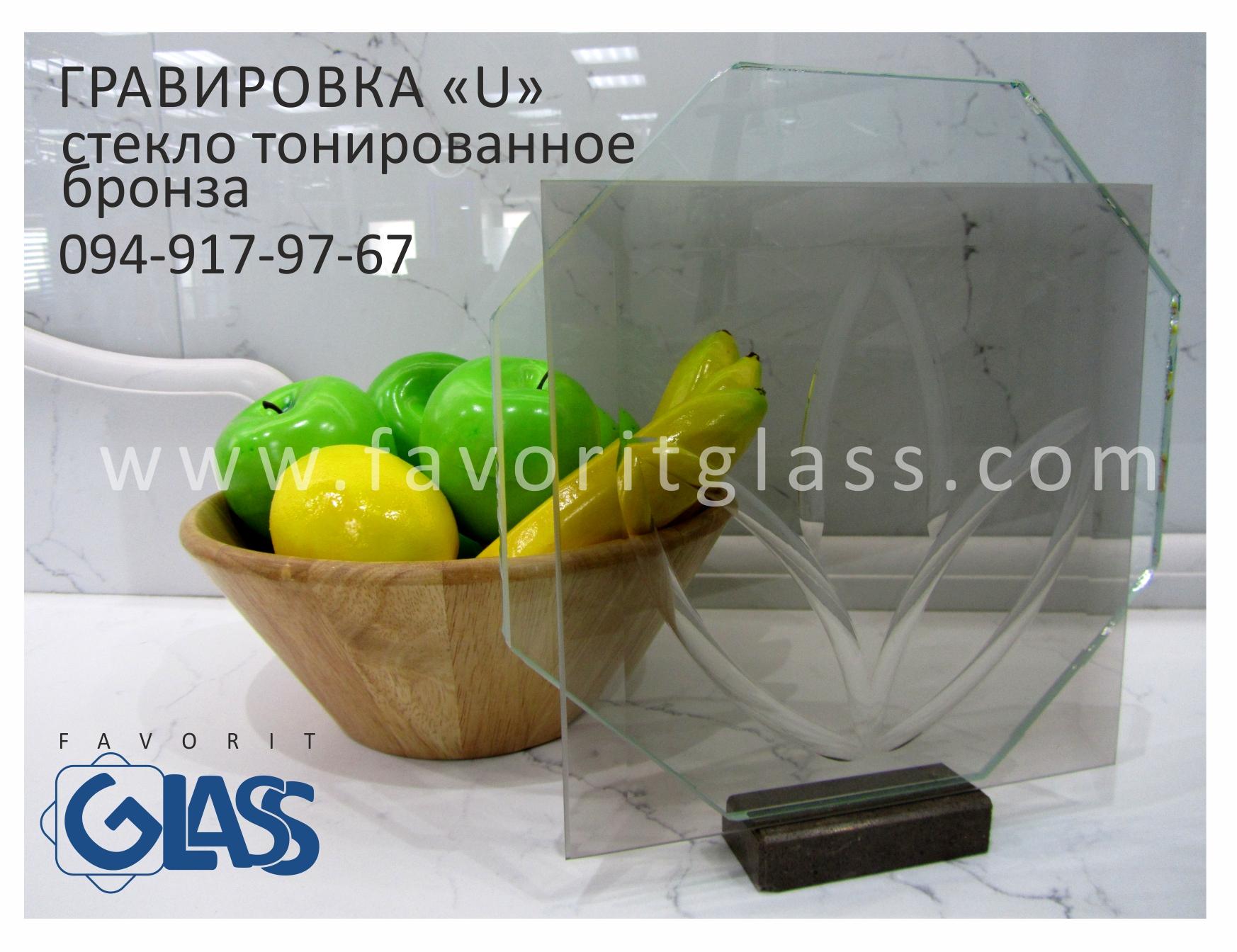 Алмазная Гравировка U на стекле бронза.j