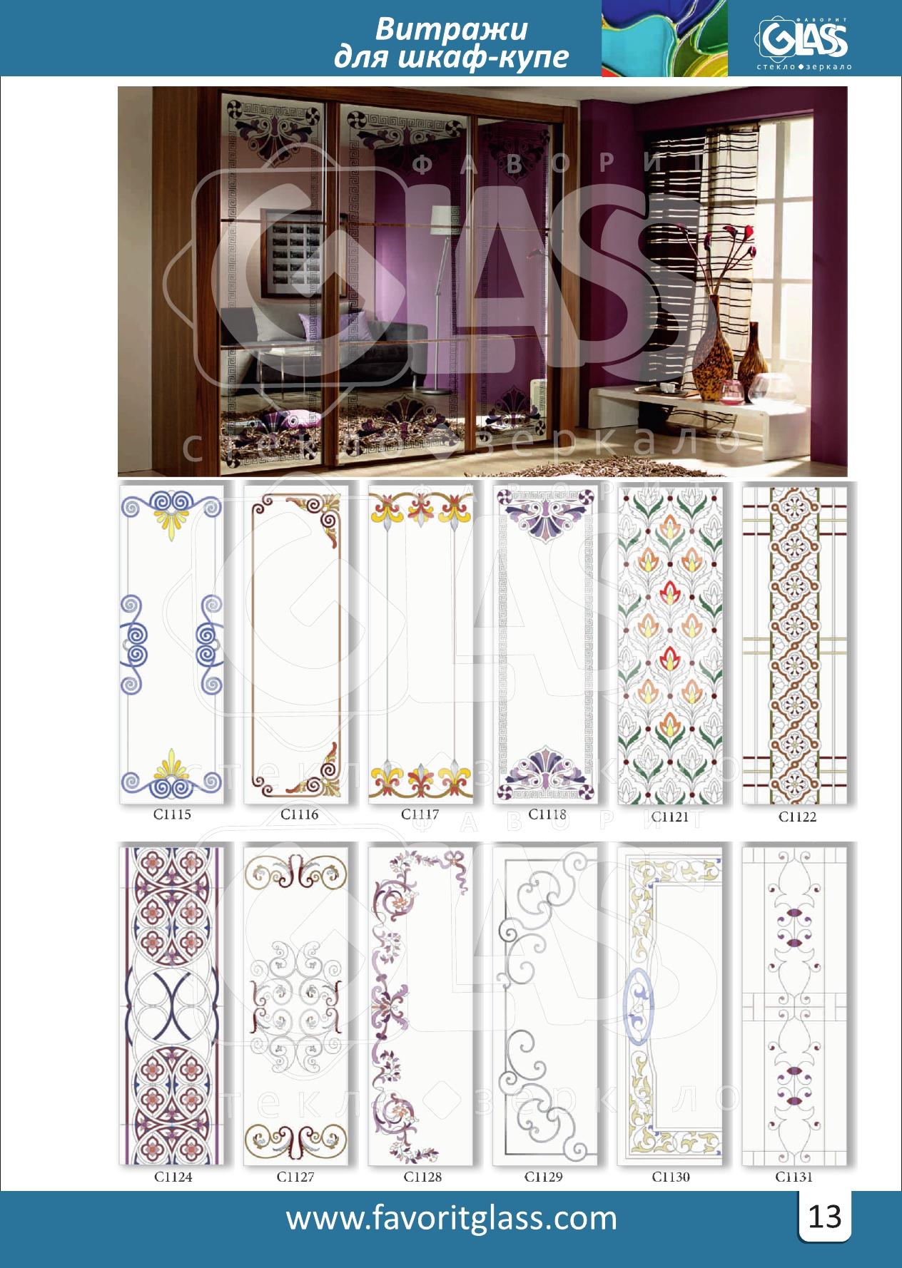 Glass (favorit)  vitrage_000014.jpg