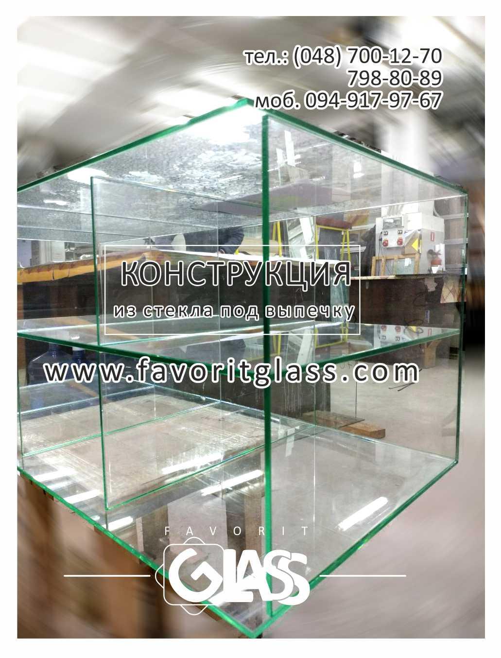 конструкция  из стекла под заказ.jpg
