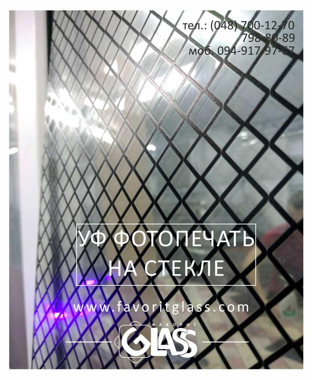 УФ фотопечать на прозрачном стекле  сетк