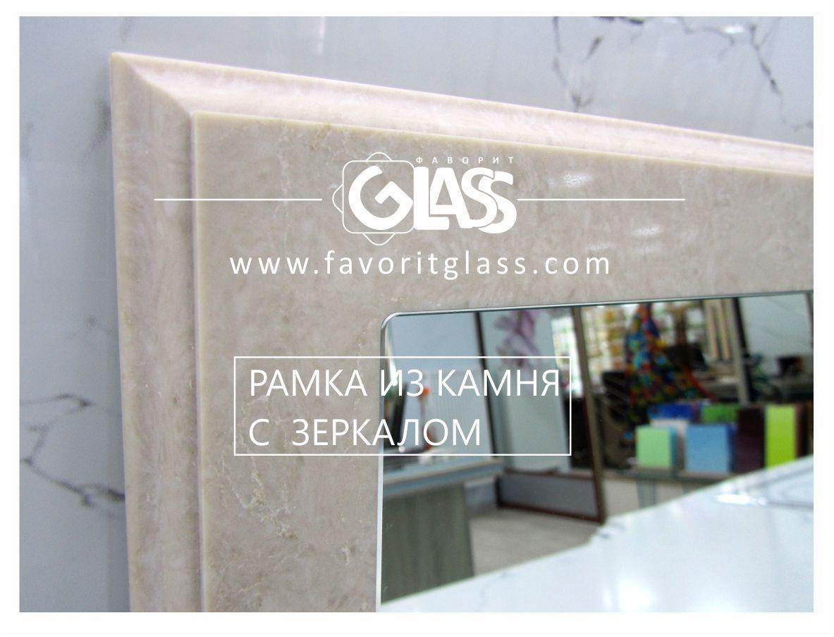 Рамка из камня с зеркалом.jpg