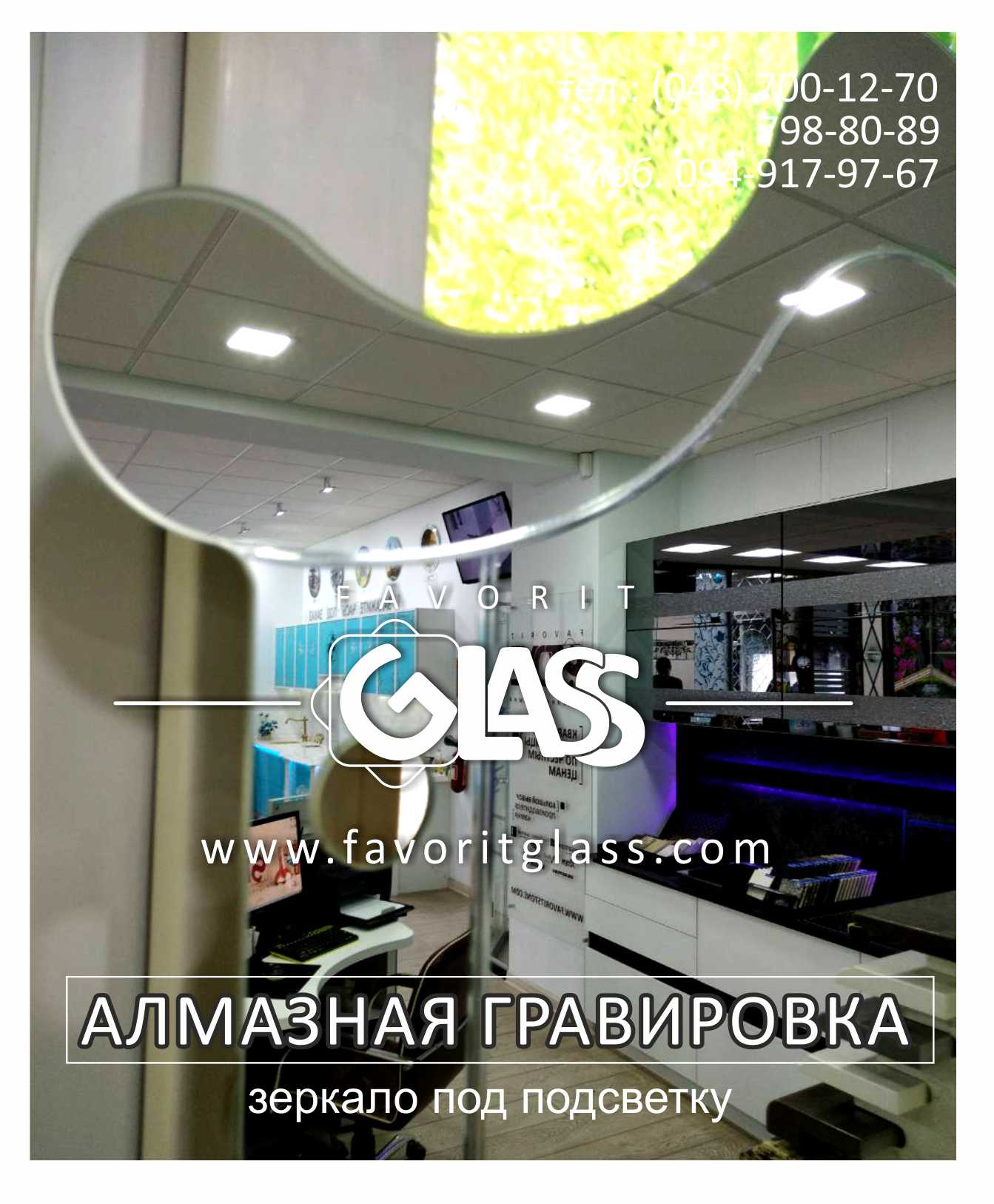 Алмазная гравировка # зеркало# новинка #