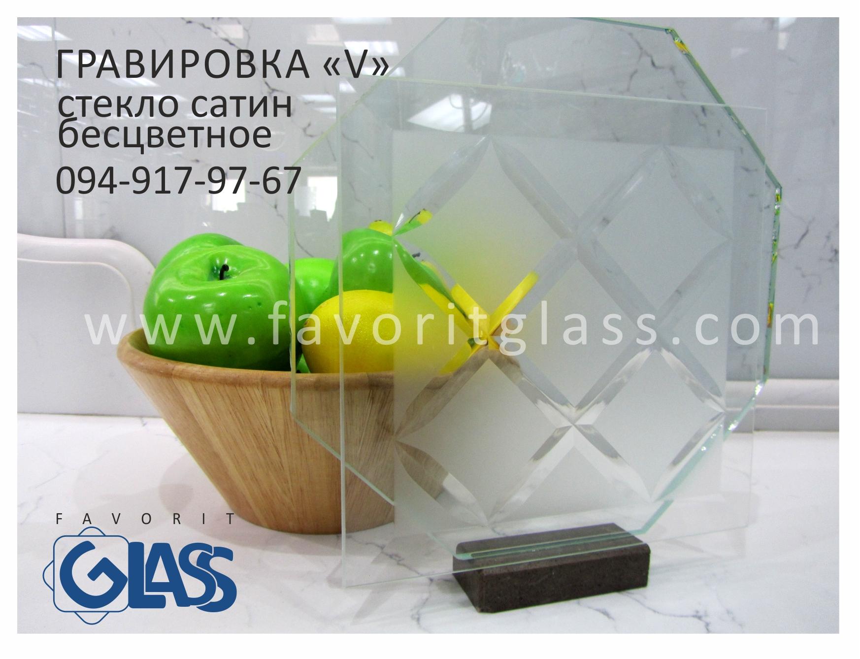 Алмазная Гравировка V на стекле сатин бе