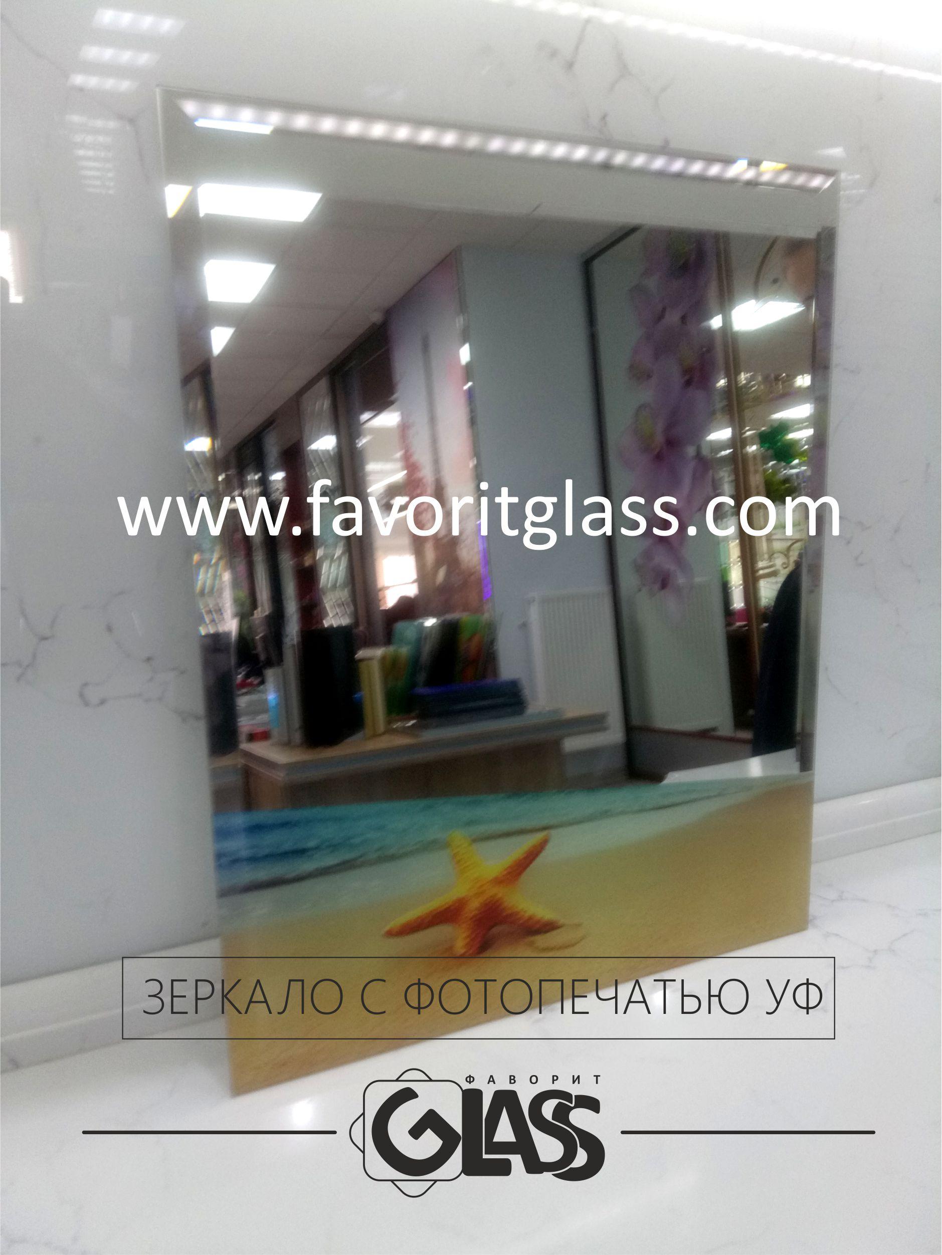 зеркало с фотопечать УФ.jpg