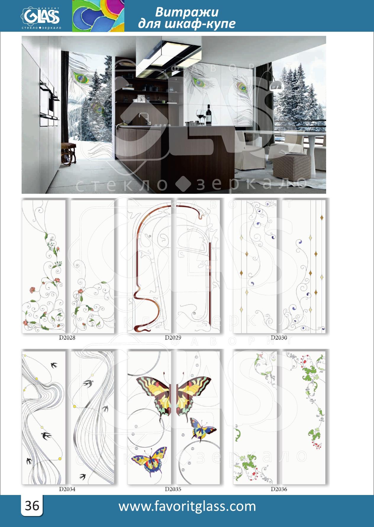 Glass (favorit)  vitrage_000037.jpg