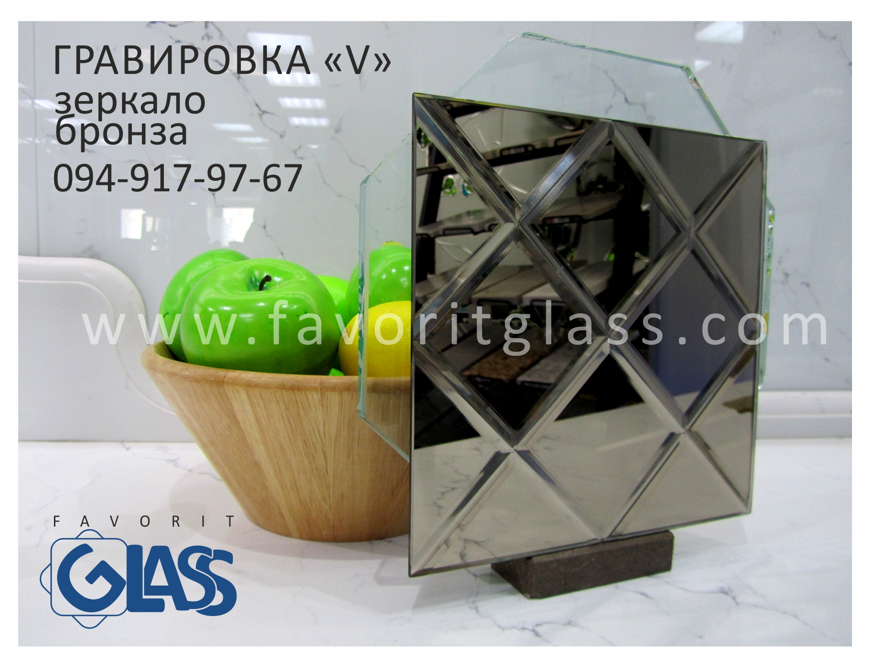 Алмазная Гравировка V на зеркале бронза.