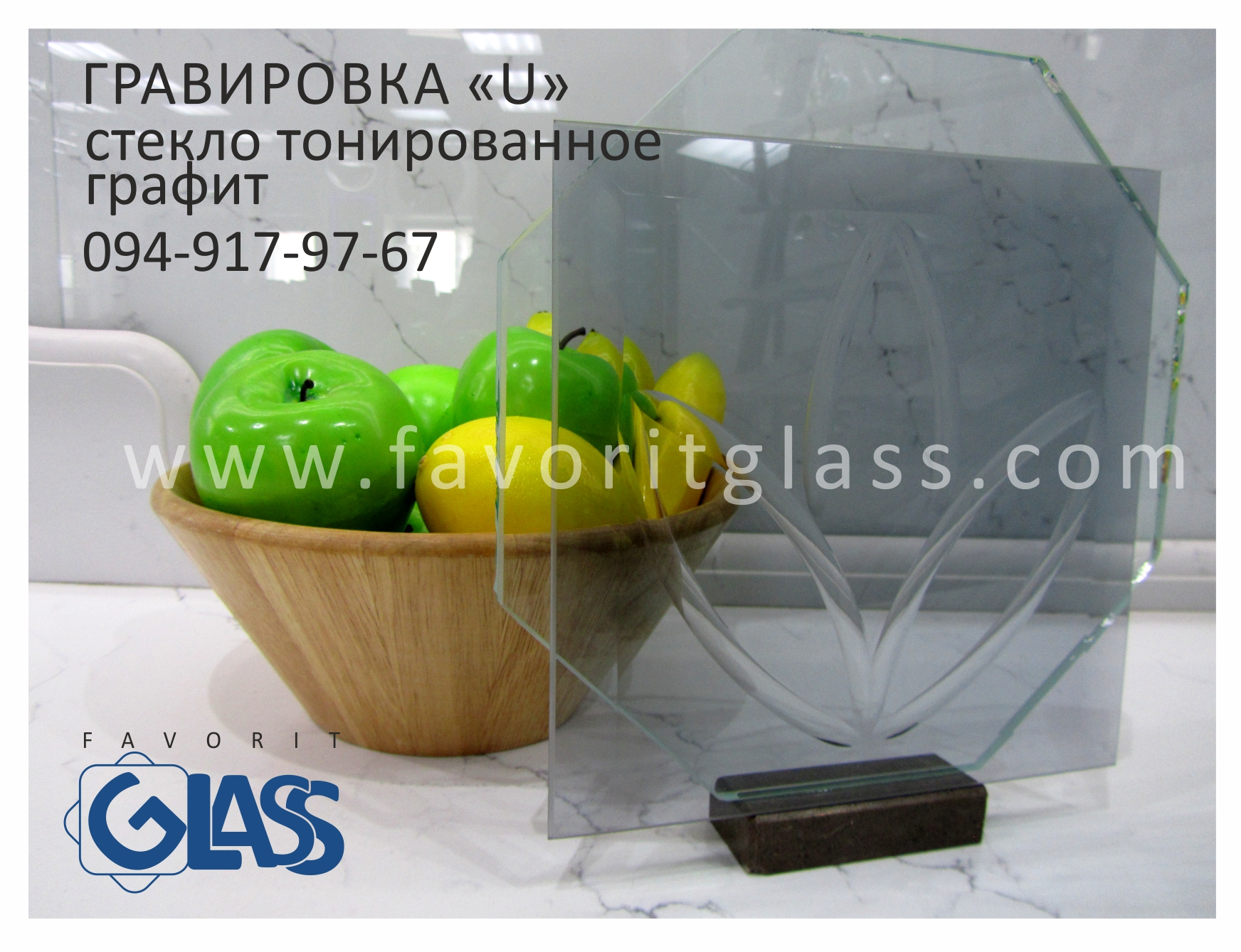 Алмазная Гравировка U на стекле графит.j
