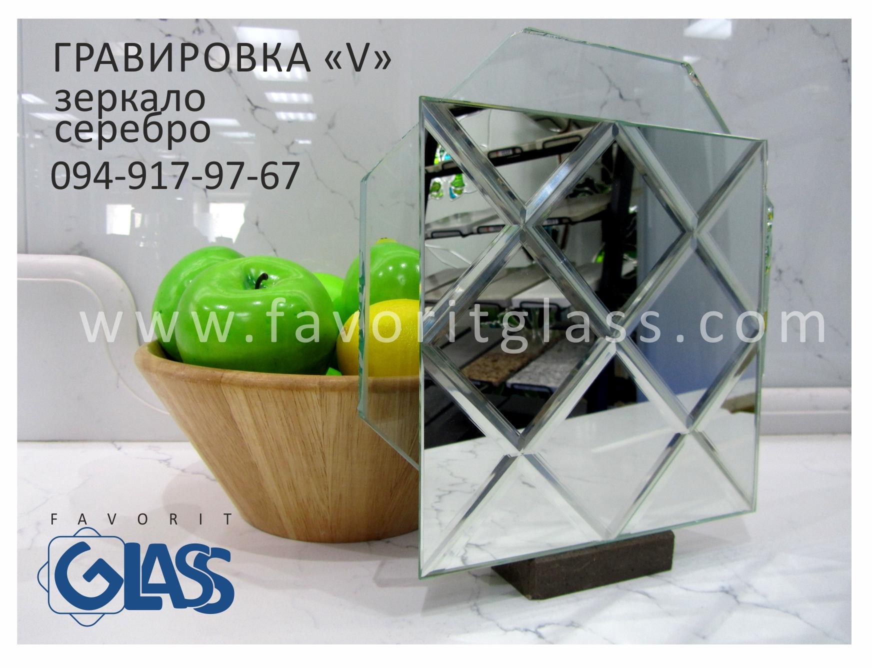 Алмазная Гравировка V на зеркале серебро