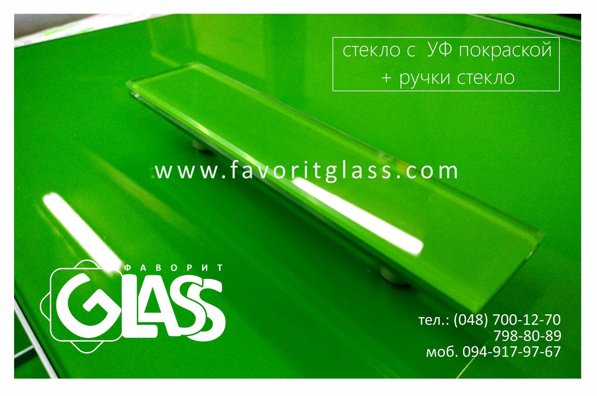 УФ покраска стекла + ручка из стекла 1.j