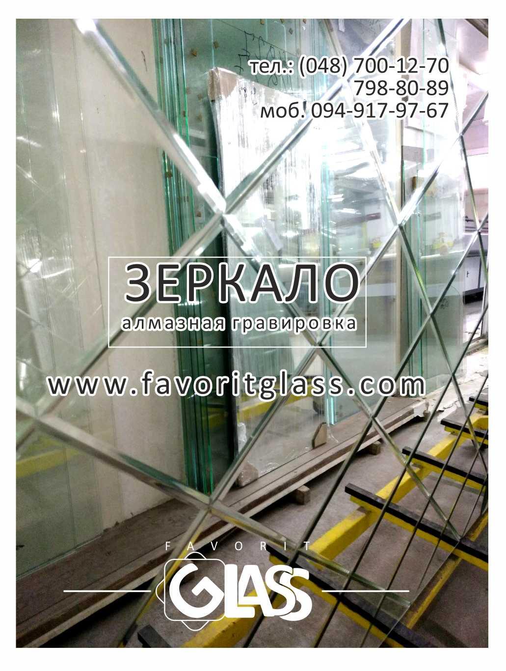 Алмазная Гравировка зеркало ромбики.jpg