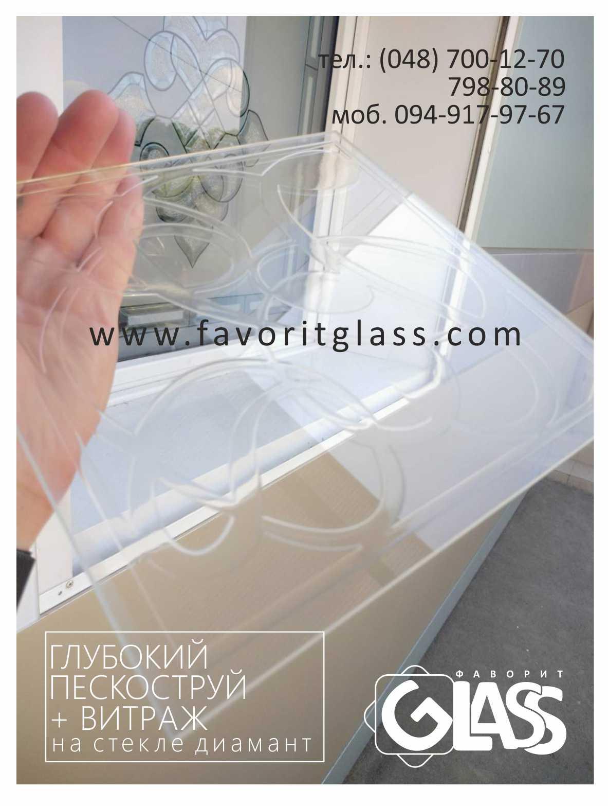 Глубокий пескоструй на стекле с витражно