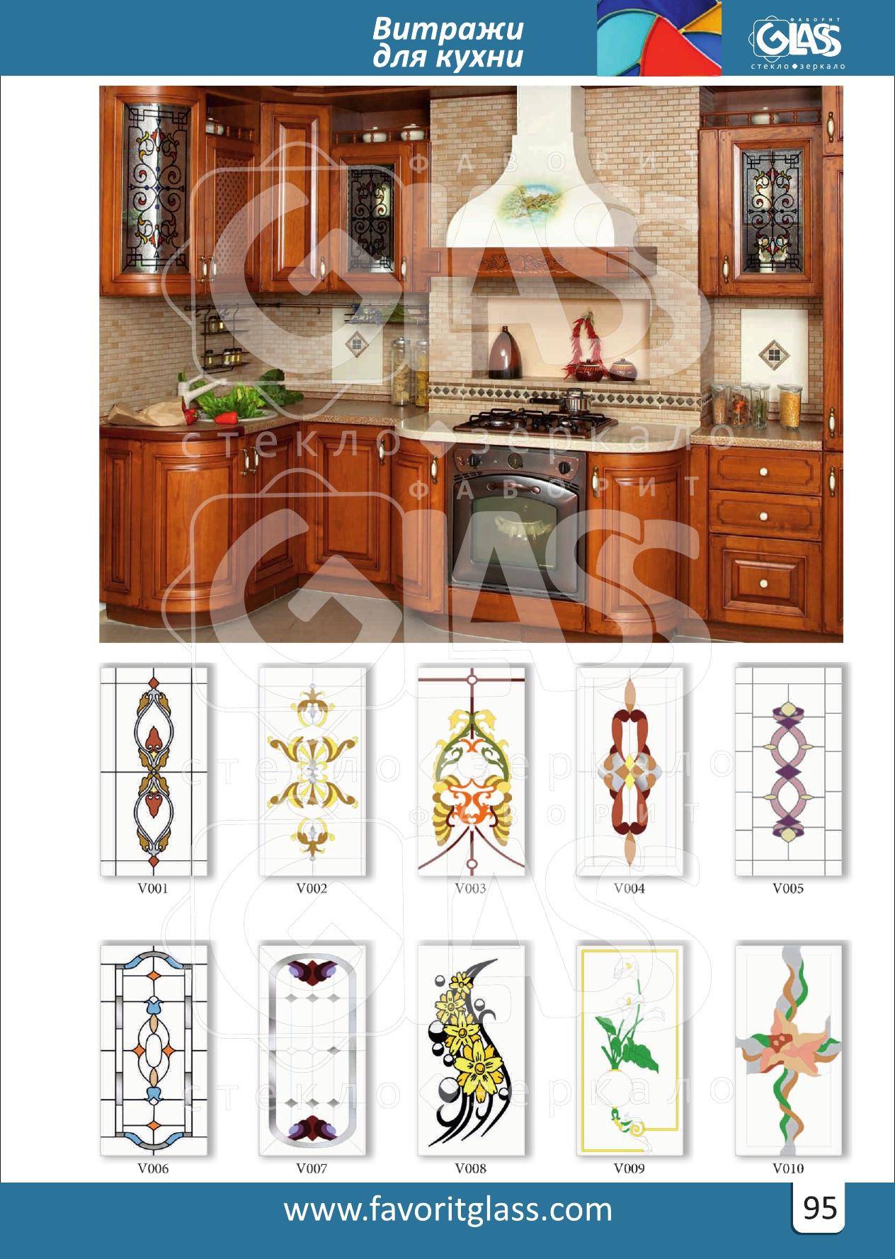 Glass (favorit)  vitrage_000096.jpg