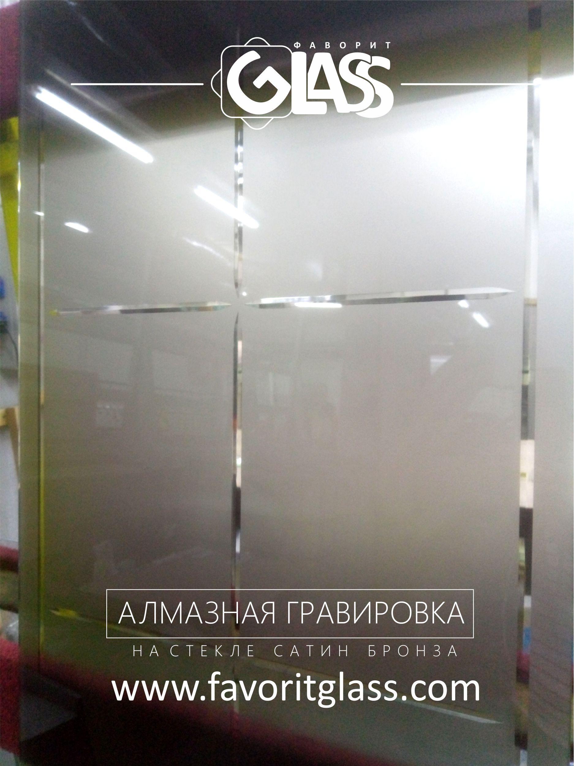 АЛМАЗНАЯ ГРАВИРОВКА НА стекле.jpg