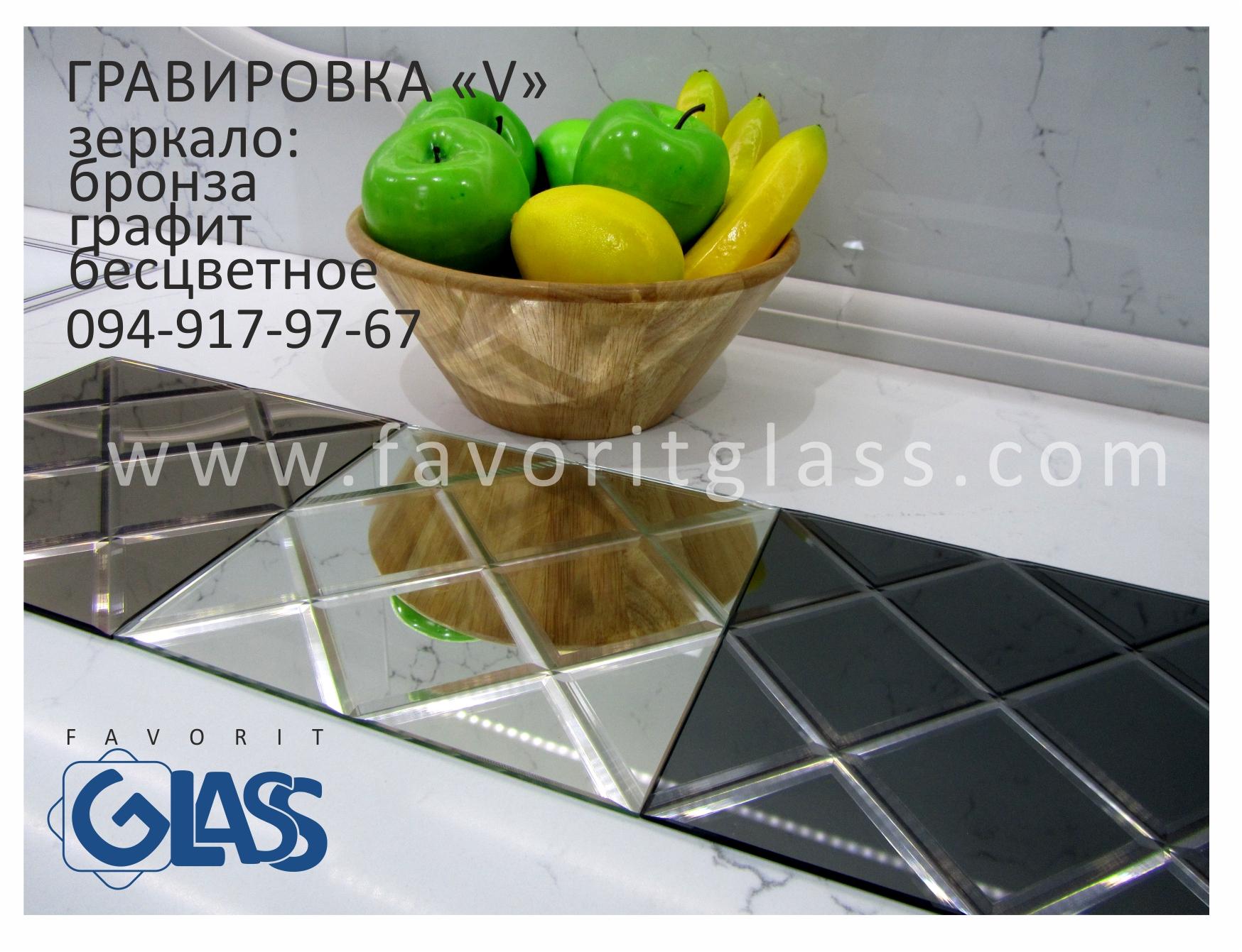Алмазная Гравировка V на зеркале.jpg