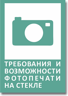 о фотопечати