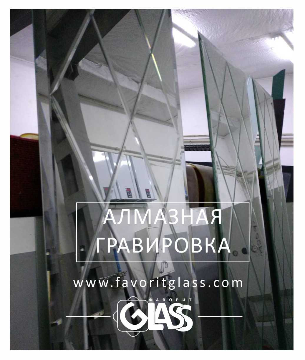 Алмазная Графировка на зеркале  с фацето
