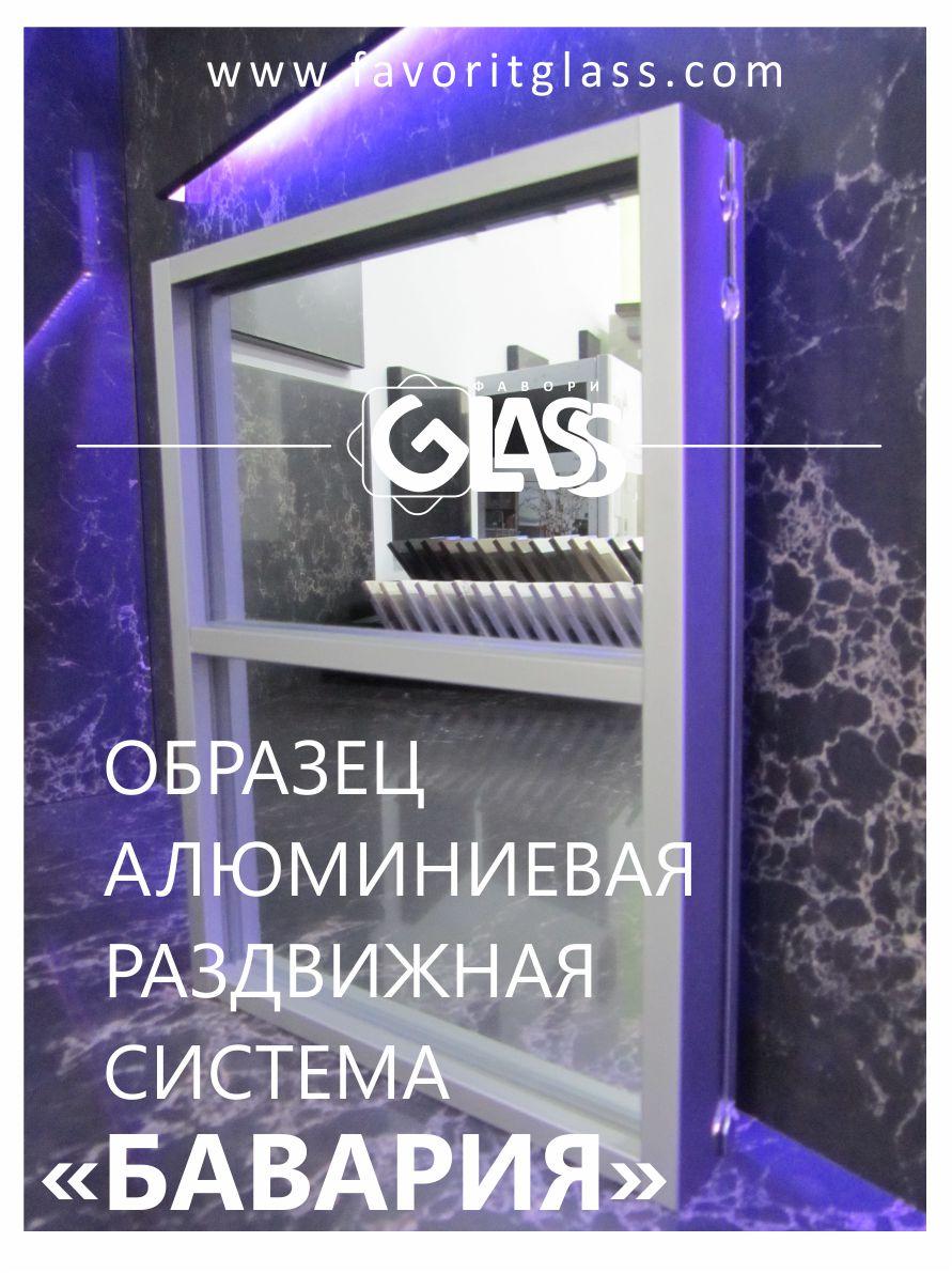 ОБРАЗЕЦ  АЛЮМИНИЕВАЯ РАЗДВИЖНАЯ СИСТЕМА БАВАРИЯ 2.jpg