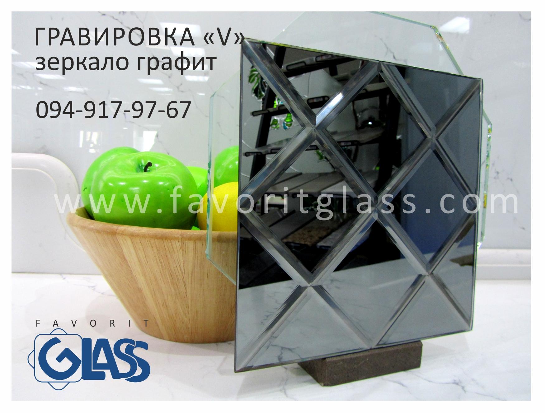 Алмазная Гравировка V на зеркале графит.