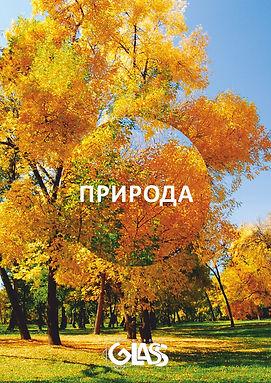 УФ Природа