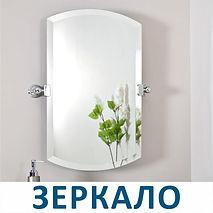 купить зеркало в одессе