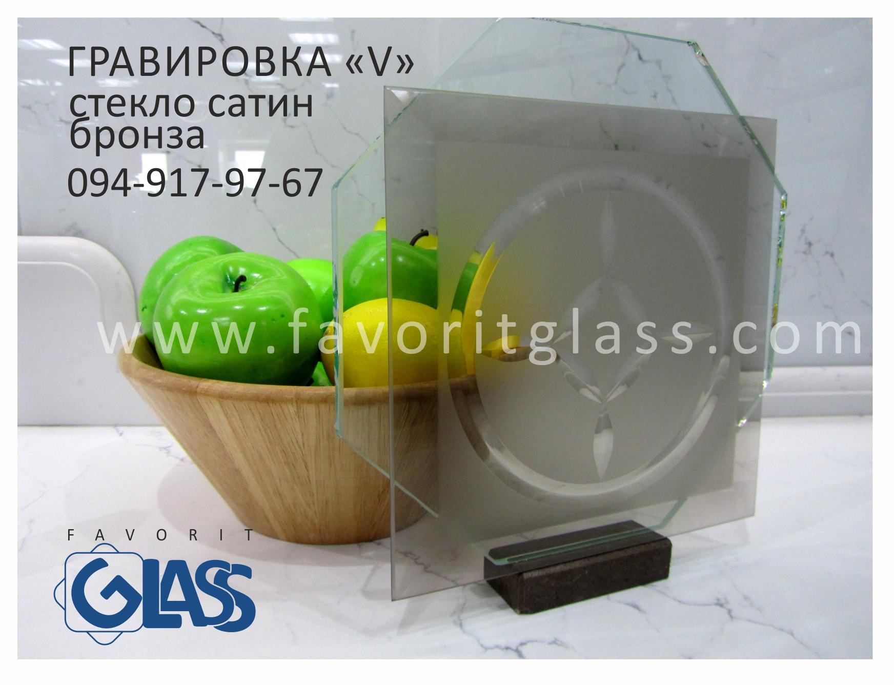 Алмазная Гравировка V на стекле сатин бр