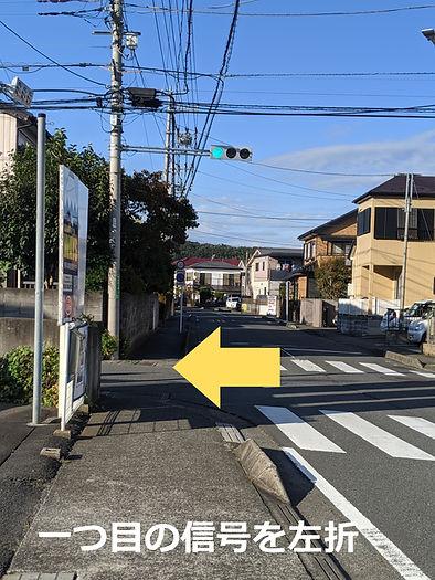 相模原市緑区・武村整体・アクセス・スーパーアルプス城山店前の信号の画像