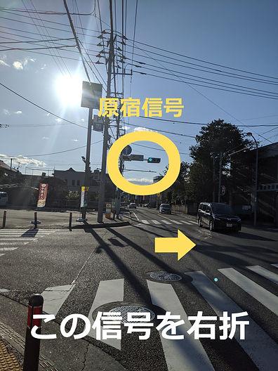相模原市緑区・武村整体・アクセス・原宿信号