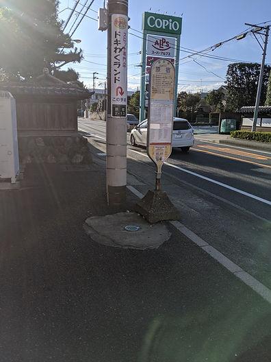 相模原市緑区・武村整体・道案内・原宿バス停
