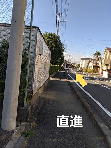武村整体・道案内・進行方向