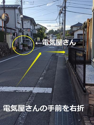 相模原市緑区・武村整体・道案内・電気屋さんの手前を曲がる画像
