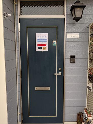 相模原市緑区・武村整体・入口ドアの画像