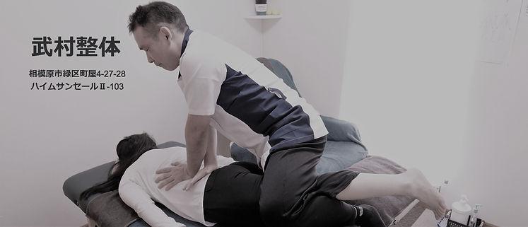 相模原市緑区の整体・足つぼ・骨盤矯正・腰痛・肩こり・DRT・武村整体のヘッダー画像