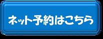 相模原市緑区・武村整体のネット予約ボタン青.png